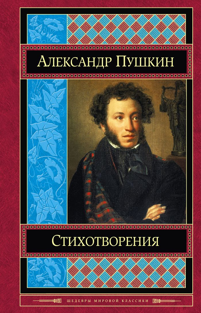 все цены на Александр Пушкин Александр Пушкин. Стихотворения онлайн