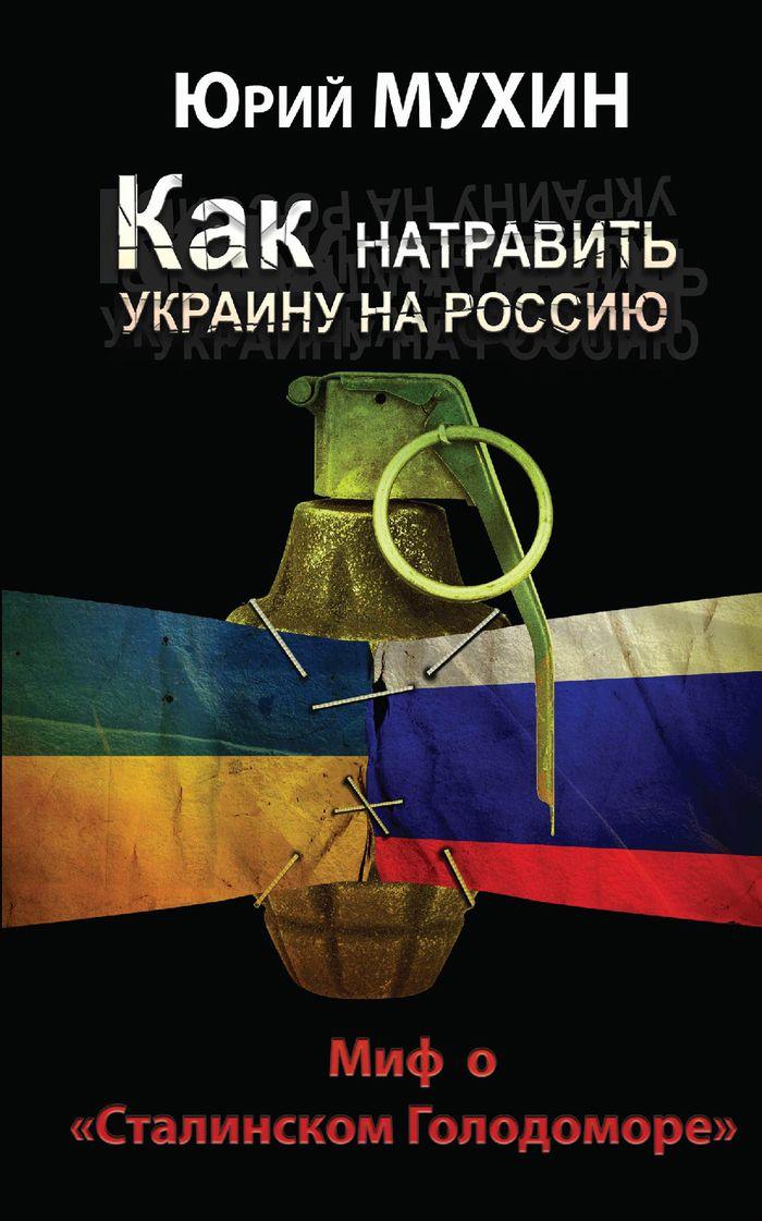 Юрий Мухин Как натравить Украину на Россию. Миф о Сталинском Голодоморе