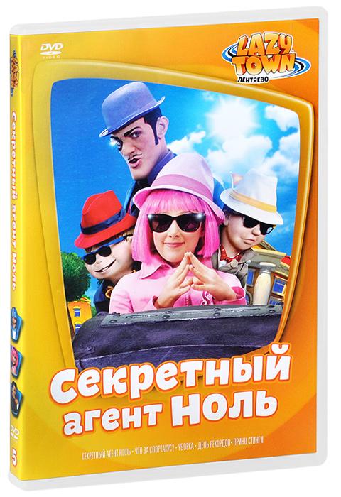 Лентяево, выпуск 5: Секретный агент ноль