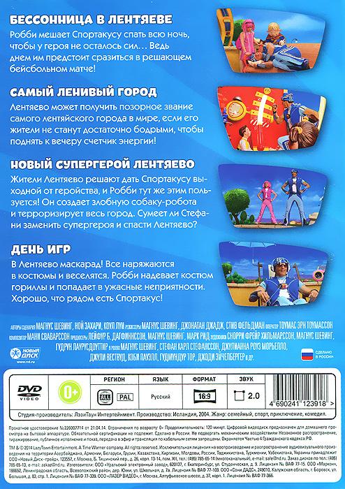 Лентяево, выпуск 4:  Новый сепергерой Лентяево Магнус Шевинг