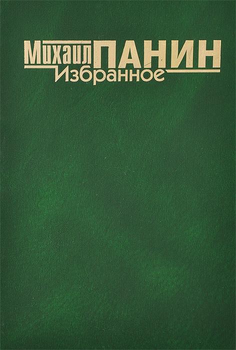 Михаил Панин Михаил Панин. Избранное михаил пляцковский фонтаны в океане стихи
