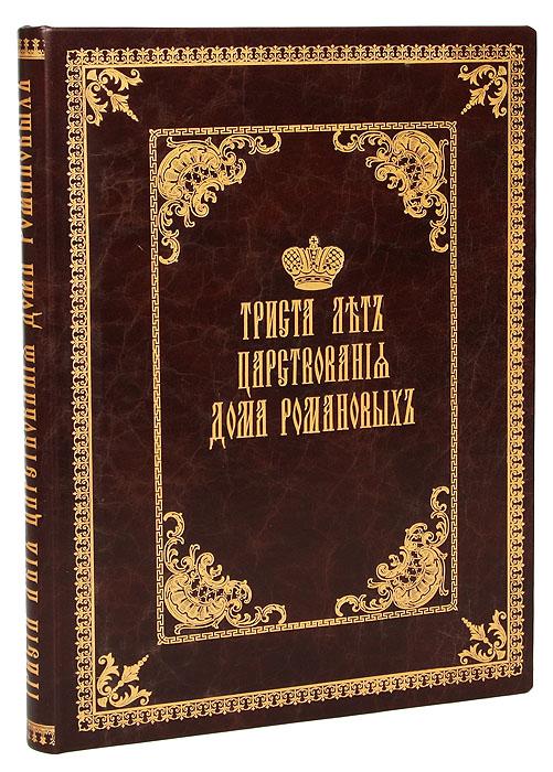 Триста лет царствования Дома Романовых сочинения александра пушкина в 8 томах комплект из 8 книг