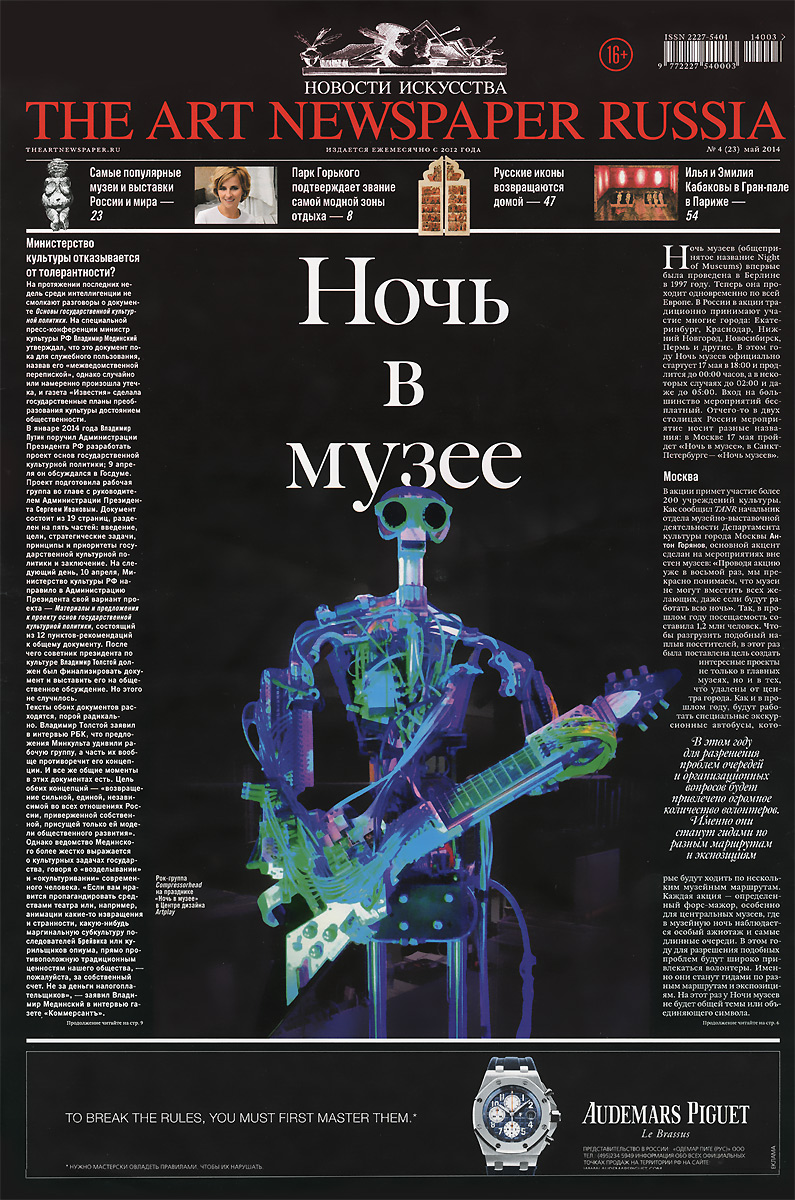 Газета The Art Newspaper Russia, №04(23), май 2014 отсутствует the art newspaper russia 04 май 2014