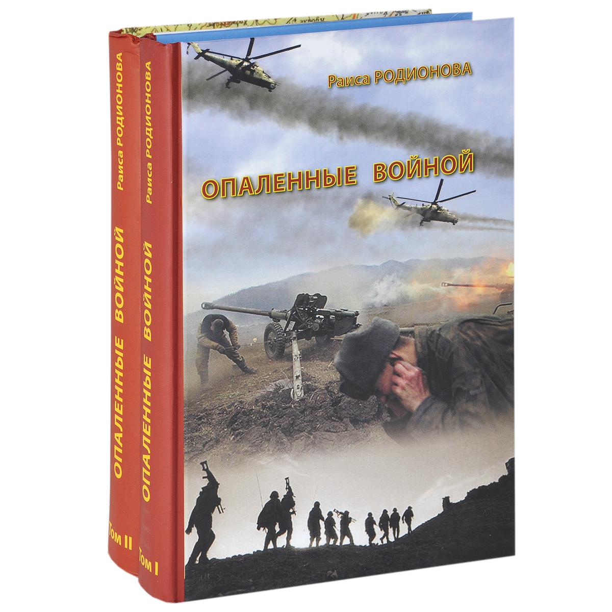 Опаленные войной. В 2 томах (комплект из 2 книг)