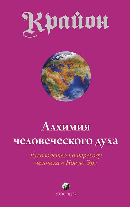 Крайон. Книга 3. Алхимия человеческого духа. Руководство по переходу человека в Новую Эру. Ли Кэрролл