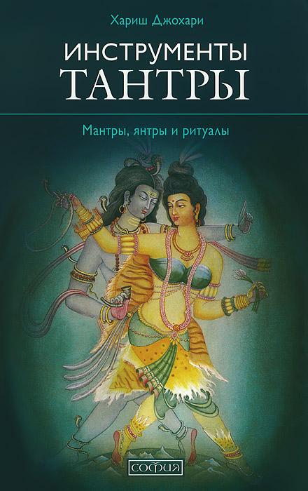 Джохари Хариш Инструменты Тантры. Мантры, янтры и ритуалы энциклопедия тантры