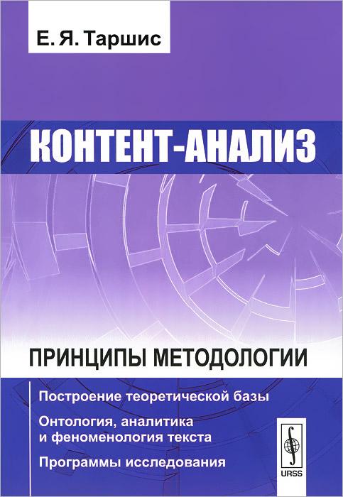 Контент-анализ. Принципы методологии