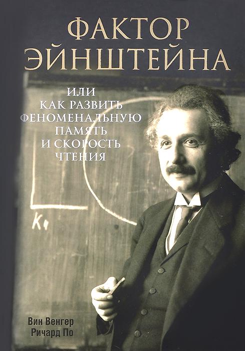 Фактор Эйнштейна, или Как развить феноменальную память и скорость чтения