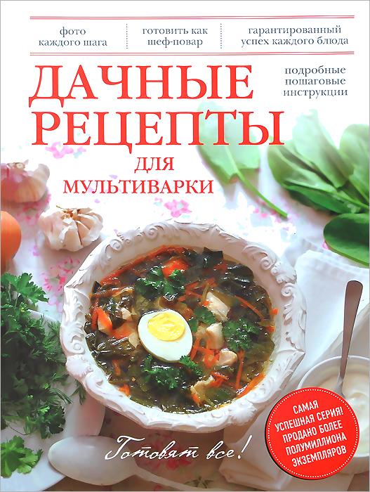 Юлия Бразовская Дачные рецепты для мультиварки книги эксмо рецепты для мультиварки к диете дюкан