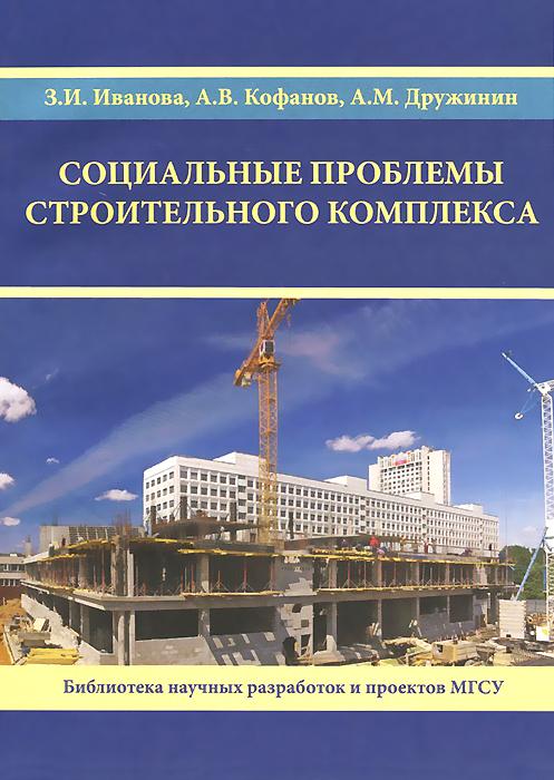 Социальные проблемы строительного комплекса