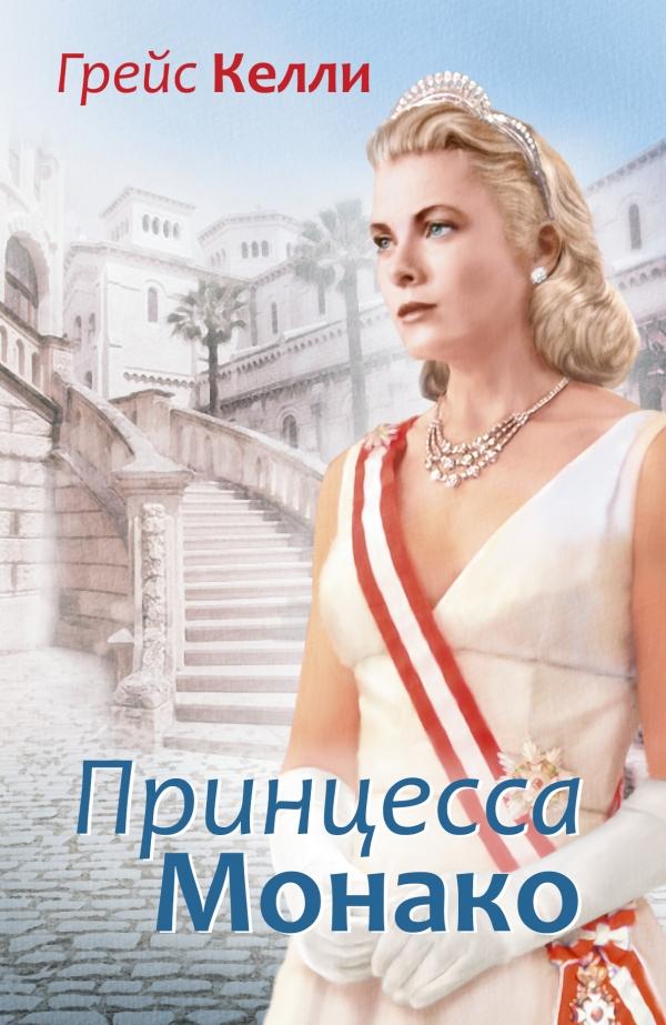 Грейс Келли. Принцесса Монако кухня монако 140