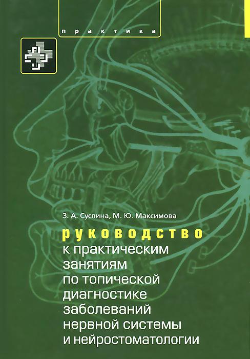 Руководство к практическим занятиям по топической диагностике нервной системы и нейростоматологии. Учебное пособие