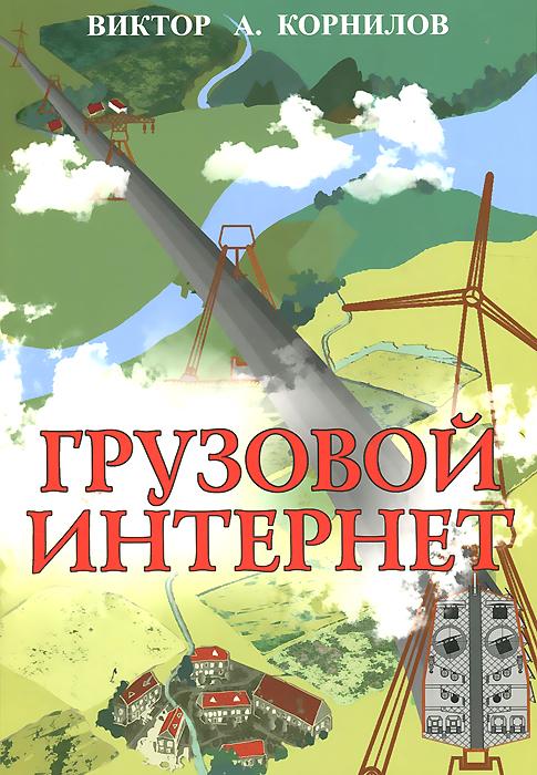 Грузовой интернет. Виктор А. Корнилов