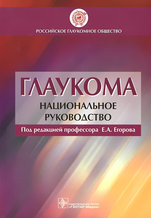 Глаукома. Национальное руководство