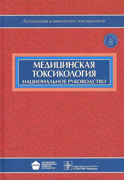 Медицинская токсикология. Национальное руководство (+ CD-ROM)