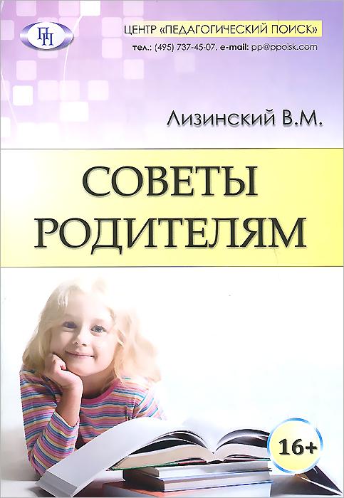 В. М. Лизинский Советы родителям основные суждения трансгуманизма