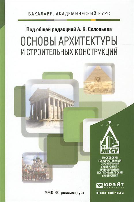 Основы архитектуры и строительных конструкций. Учебник