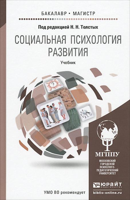 Социальная психология развития. Учебник