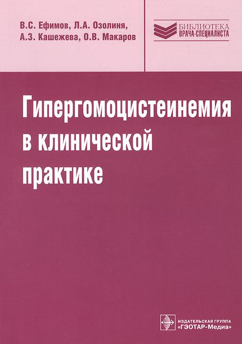 Гипергомоцистеинемия в клинической практике. В. С. Ефимов, Л. А. Озолиня, А. З. Кашежева, О. В. Макаров