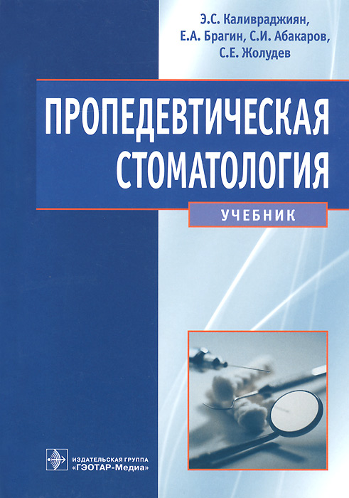 Пропедевтическая стоматология. Учебник