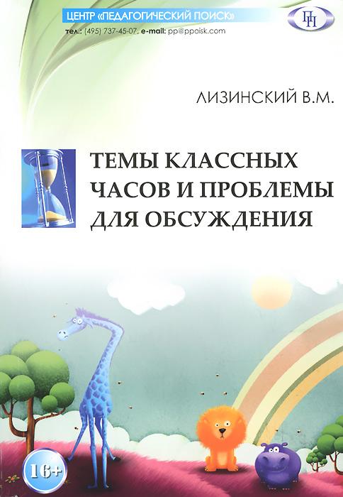 В. М. Лизинский Темы классных часов и проблемы для обсуждения в м лизинский классные родительские собрания темы и пояснения
