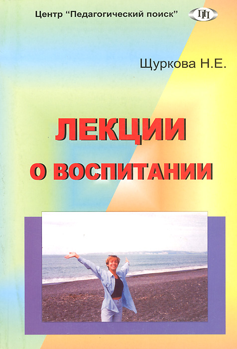 Н. Е. Щуркова Лекции о воспитании