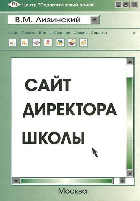 В. М. Лизинский Сайт директора школы совет какой телефон 2013