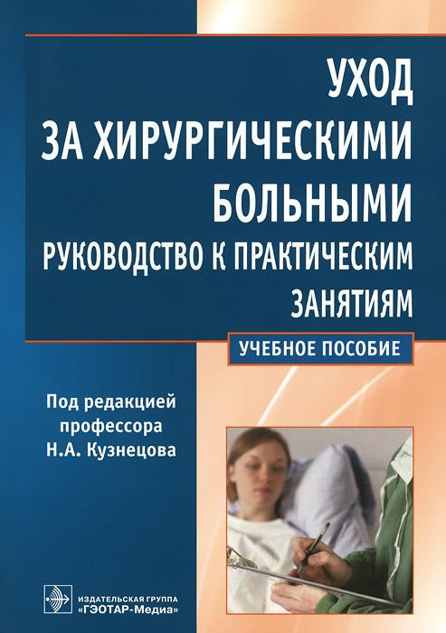 Уход за хирургическими больными. Руководство к практическим занятиям