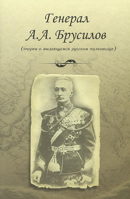 Генерал А. Брусилов (очерки о выдающемся русском полководце)