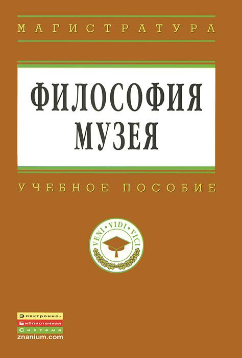 Философия музея. Учебное пособие