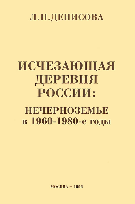 Исчезающая деревня России. Нечерноземье в 1960-1980-е годы