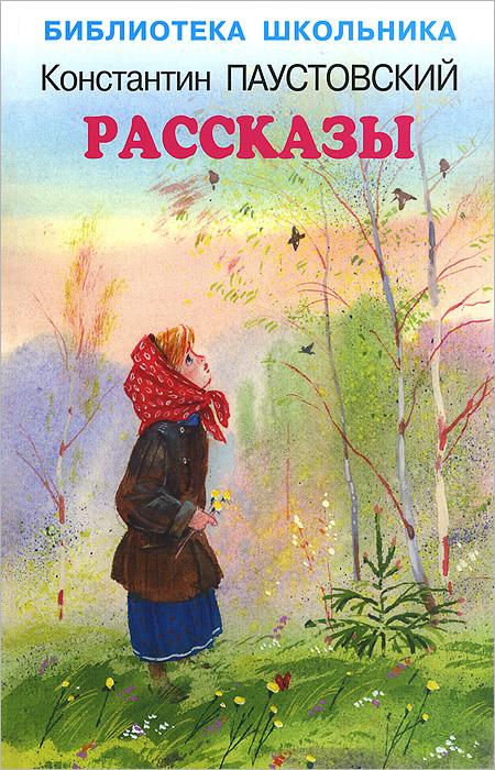 Константин Паустовский Константин Паустовский . Рассказы ISBN: 978-5-00061-072-5