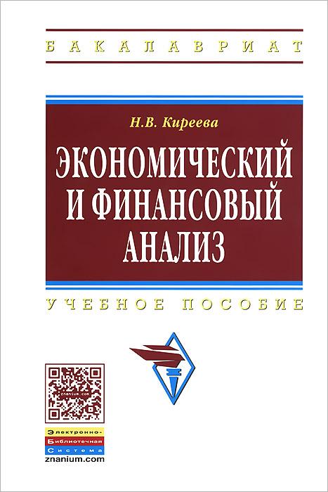 Экономический и финансовый анализ. Учебное пособие