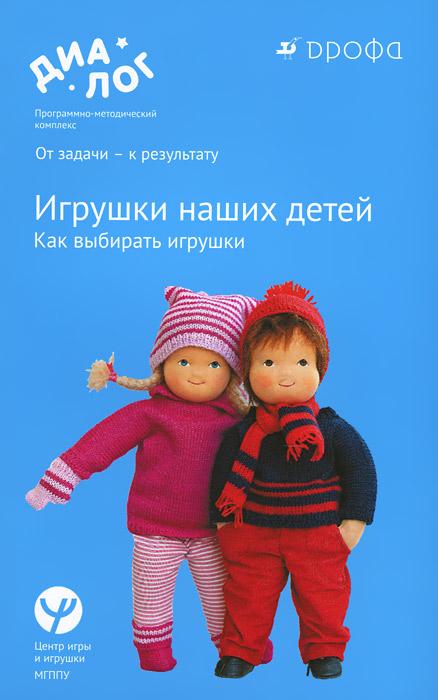 Игрушки наших детей. Как выбирать игрушки игрушки для детей