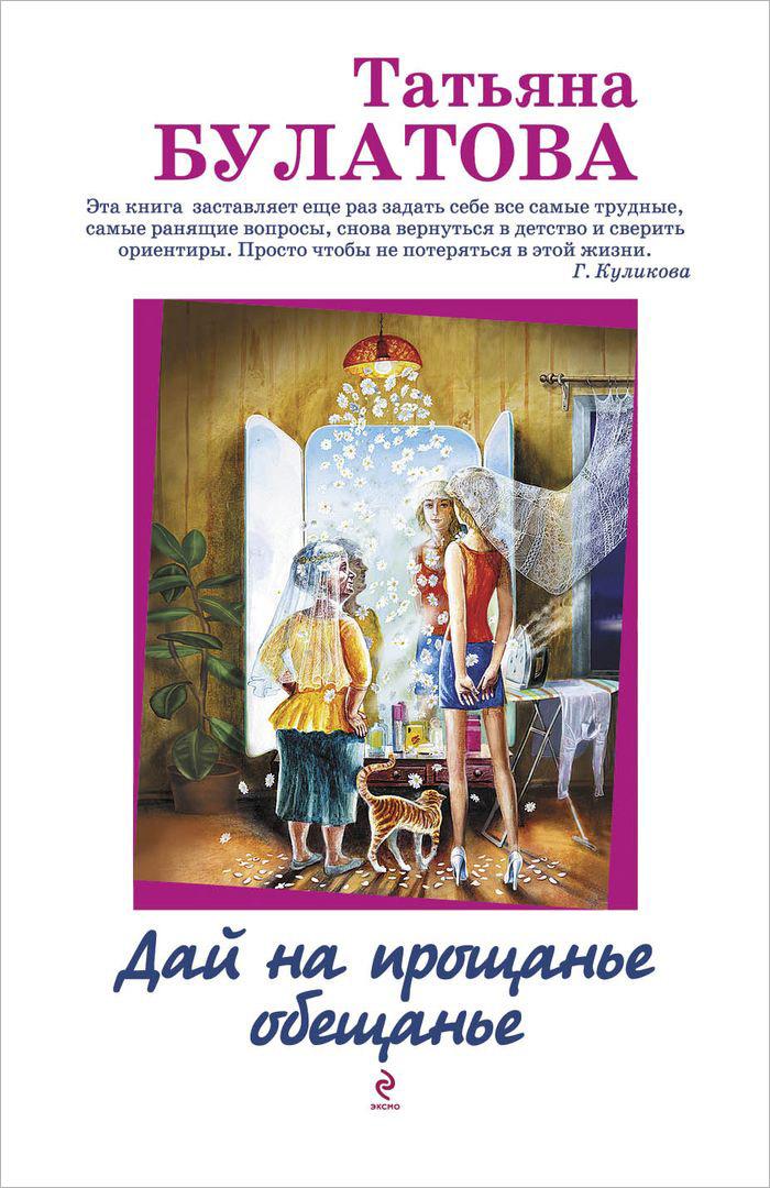 Татьяна Булатова Дай на прощанье обещанье татьяна булатова счастливо оставаться сборник