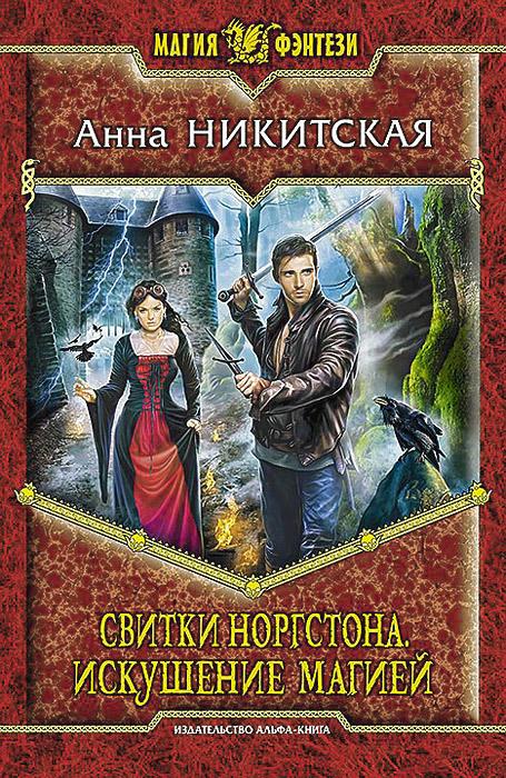Анна Никитская Свитки Норгстона. Искушение магией