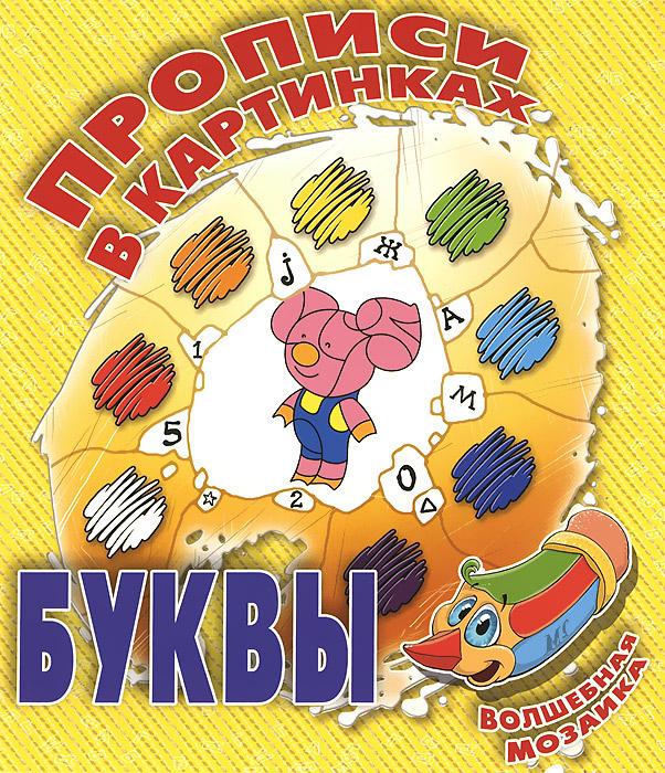 Буквы. Волшебная мозаика обучающие мультфильмы для детей где