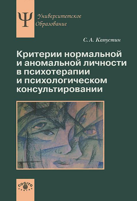 Критерии нормальной и аномальной личности в психотерапии и психологическом консультировании