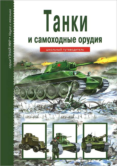 Танки и самоходные орудия. Г. Т. Черненко