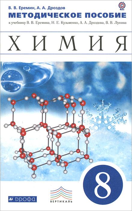 Решебник для проверочных работ по неорганической химии а.м.радецкий 2018 ната 8 класс