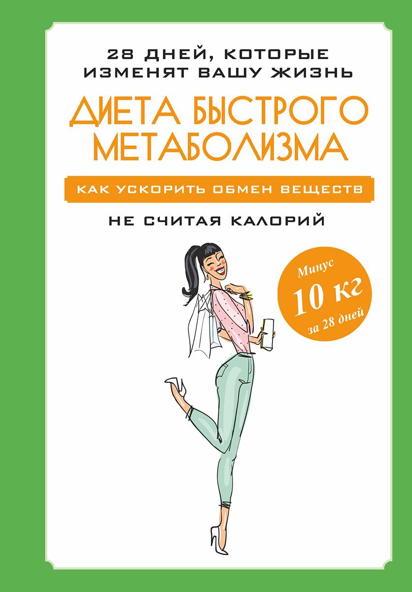 М. Петрова Диета быстрого метаболизма. Как ускорить обмен веществ не считая калорий мосли м диета здорового желудка и кишечника
