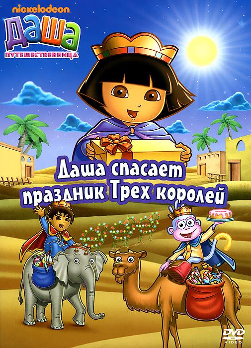 Даша-путешественница: Даша спасает праздник Трех королей
