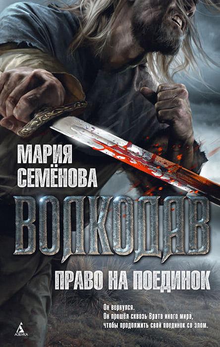 Мария Семенова Волкодав. Право на поединок