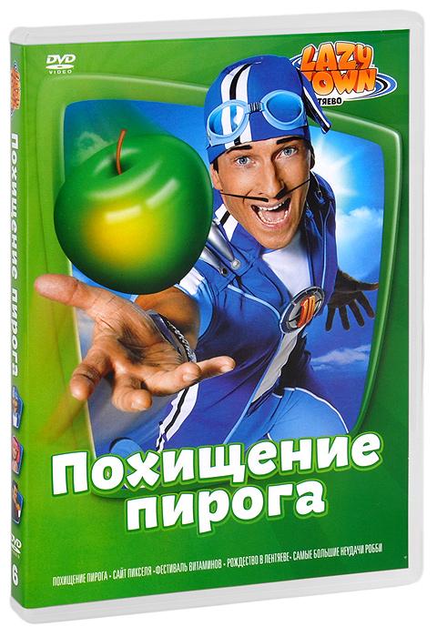 Лентяево, выпуск 6: Похищение пирога