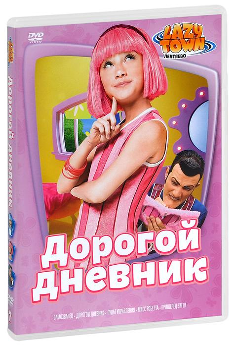 Лентяево, выпуск 7: Дорогой дневник