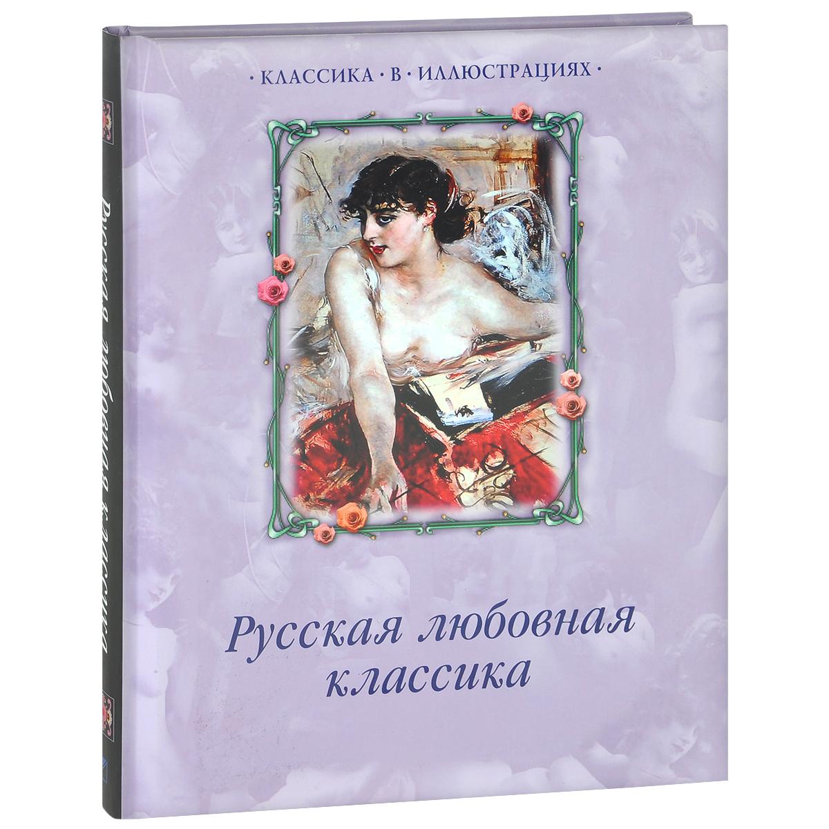 Русская любовная классика
