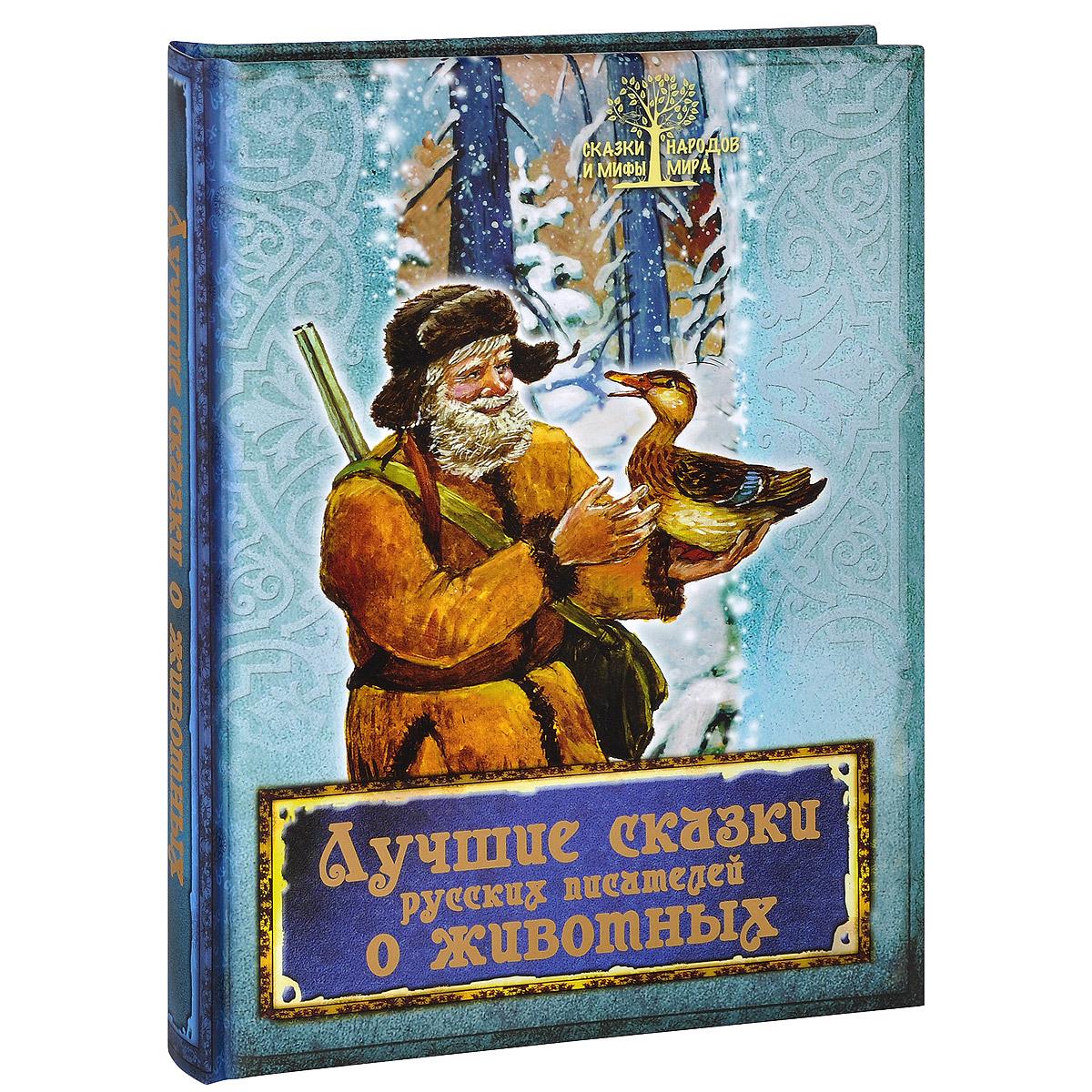 Лучшие сказки русских писателей о животных сказки и рассказы русских писателей