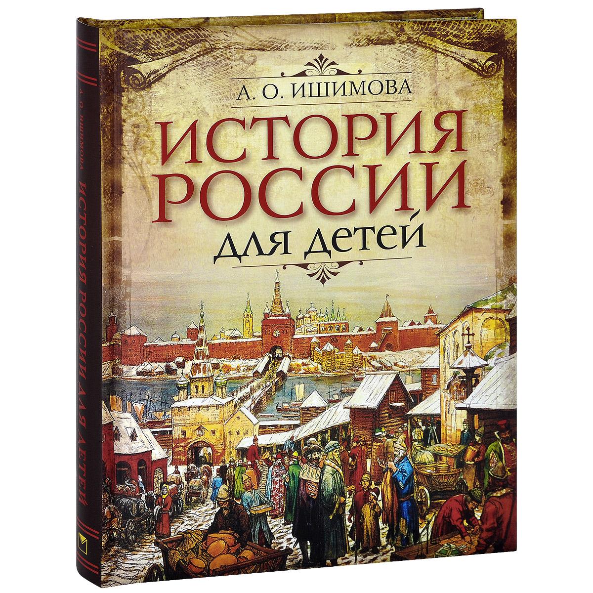 А. О. Ишимова История России для детей