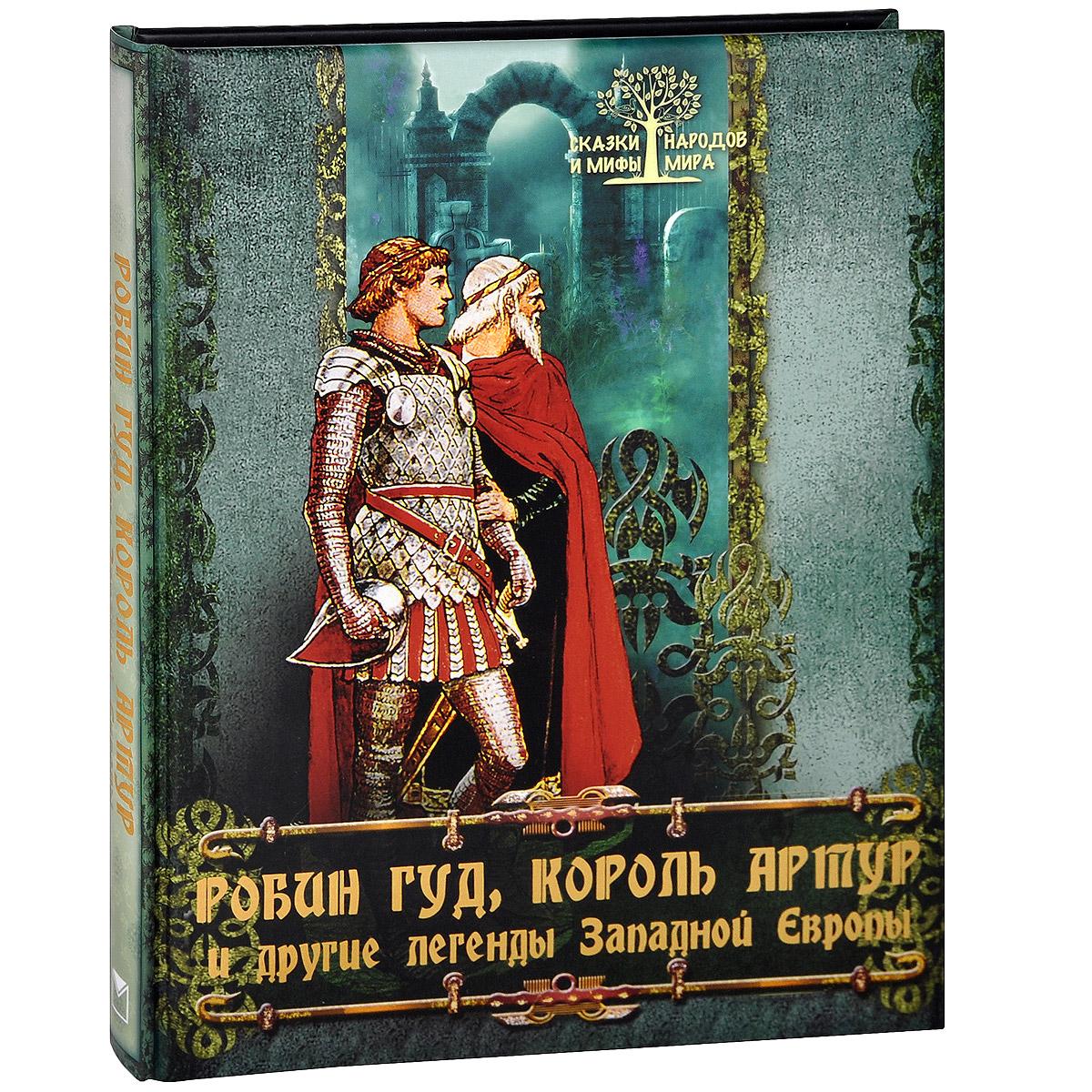 где купить Ирина Бурова Робин Гуд, король Артур и другие легенды Западной Европы ISBN: 978-5-373-06070-7 по лучшей цене