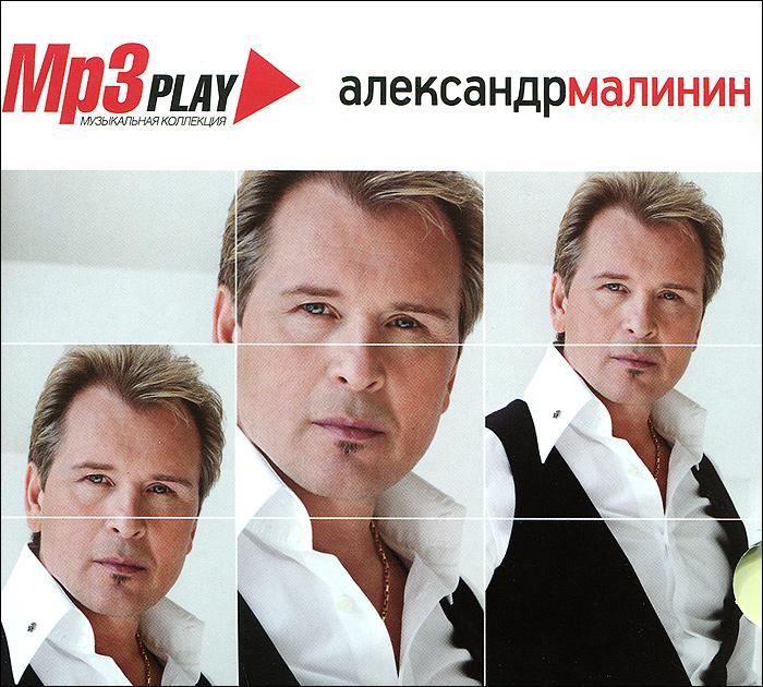 Александр Малинин MP3 Play. Александр Малинин (mp3)